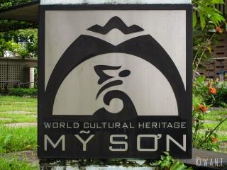 Panneau du site UNESCO de My Son
