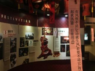 Intérieur du Chinese History Museum de Kuching